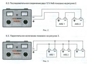 Зарядное устройство Maxinter Plus-15CT