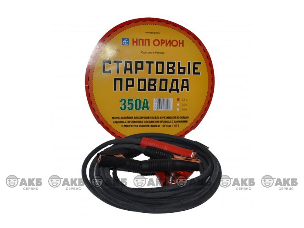 Стартовые провода Орион 350А