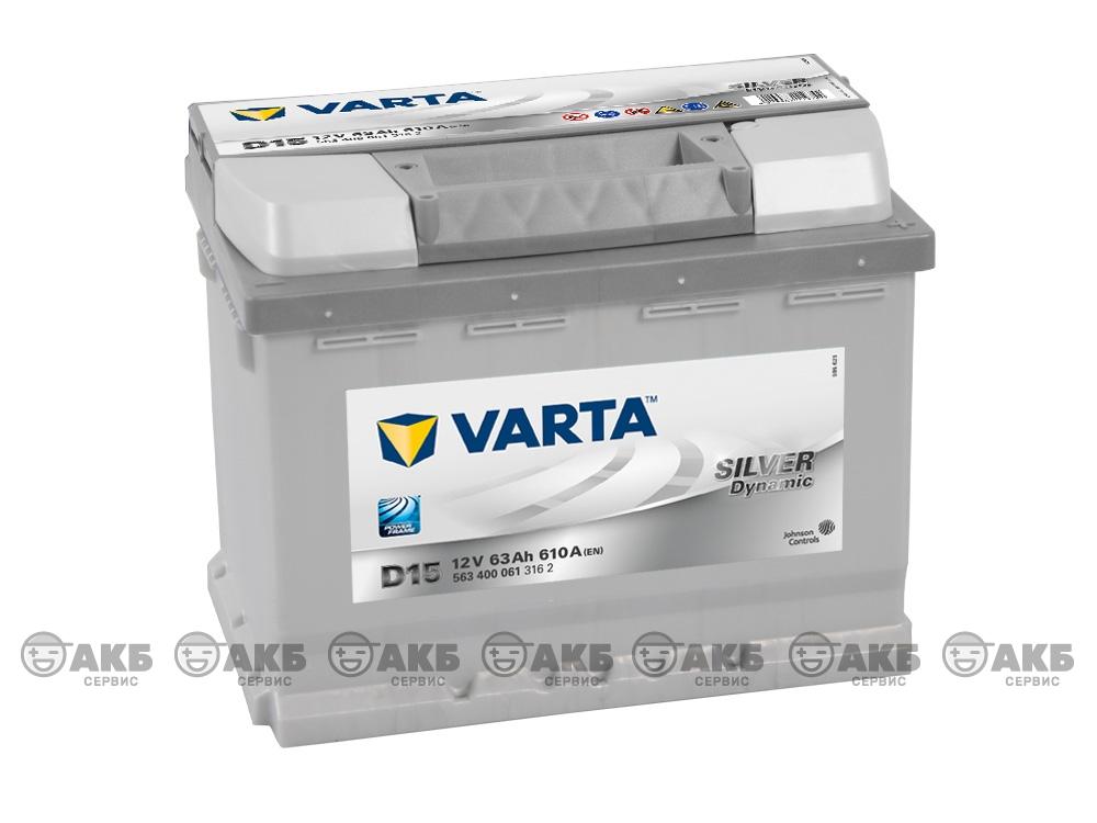 Авто аккумулятор Varta Silver dynamic D15 63А/ч, о.п.